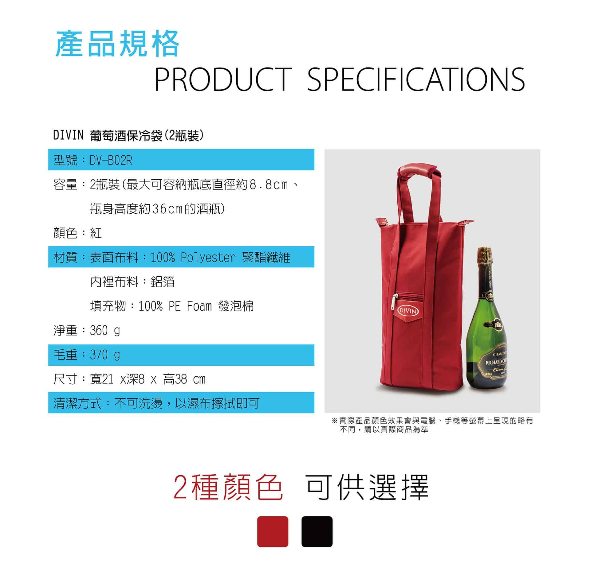 2瓶裝紅色酒袋規格