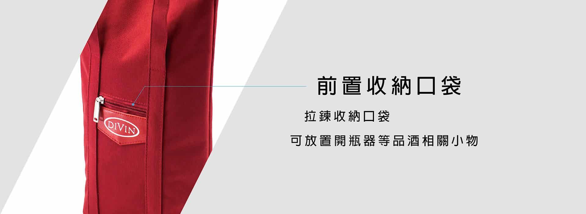 紅色酒袋前置口袋